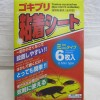 DAISO(ダイソー)のゴキブリ粘着シートでも誘引剤を工夫すれば十分にゴキブリ捕獲は可能です。
