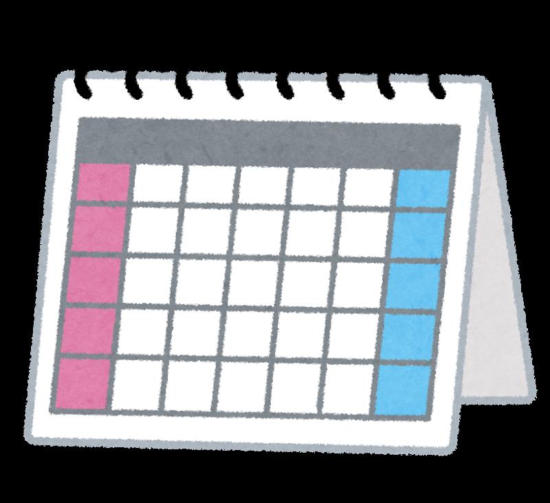 立て置き式のカレンダー