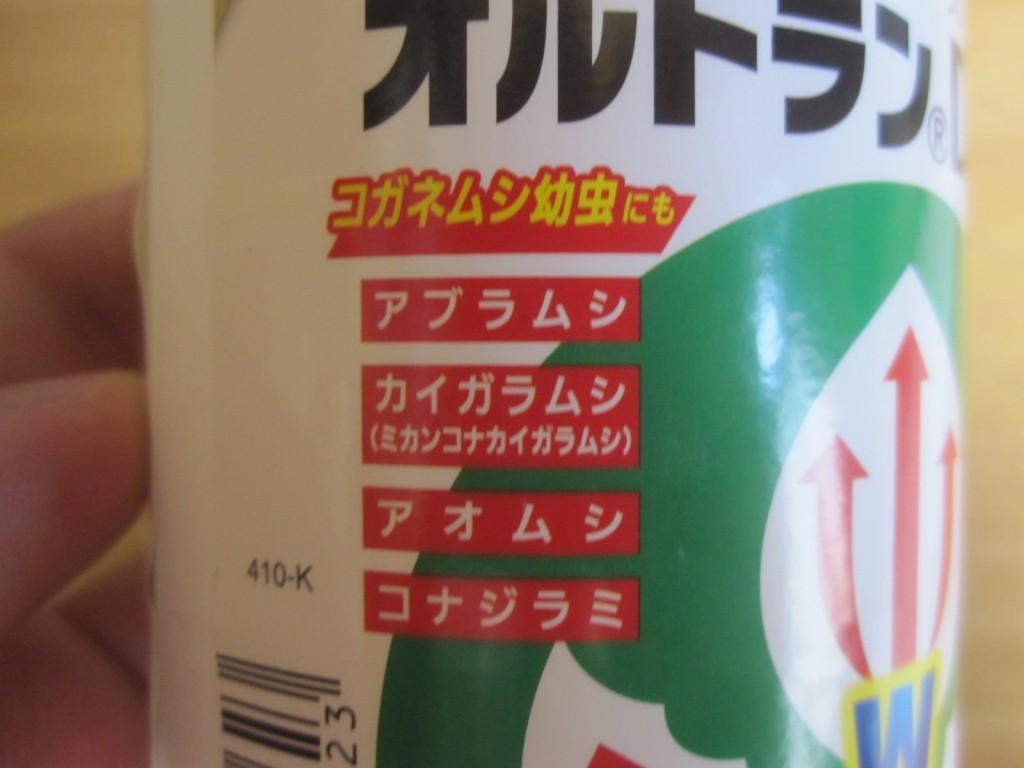 ミカンコナカイガラムシ専用の殺虫剤