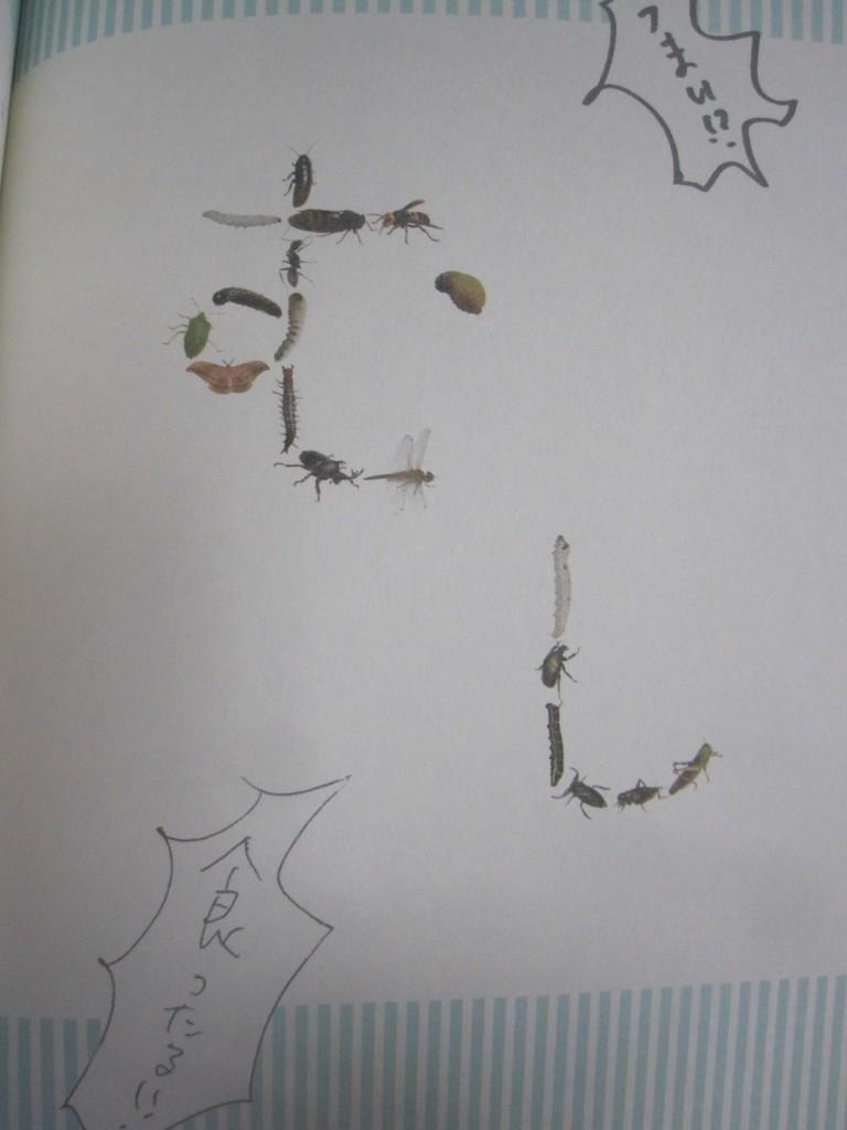 虫で「むし」という文字を表現したアート