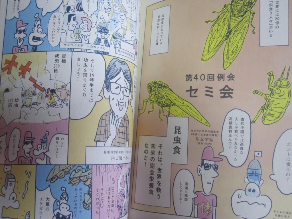 虫を食べる人々を描いた「むしくいマンガ」