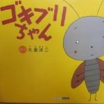 近未来、ゴキブリと人間が仲良く暮らす日がやって来る。