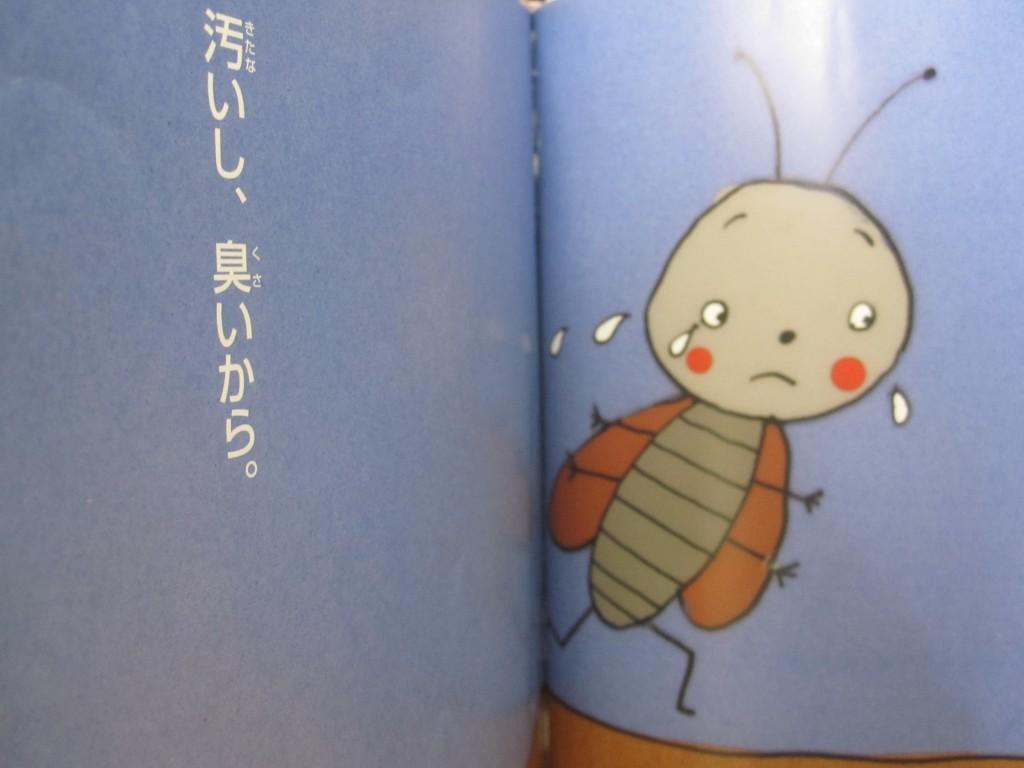 自分が嫌われていることに傷つき泣くゴキブリ