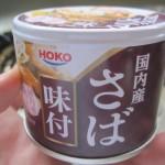ゴキブリは魚の匂い、鯖(さば)の缶詰に目がないぞ!