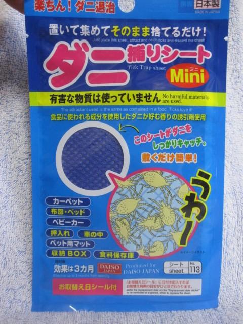 ダイソーのダニ捕りシート(Miniミニ)