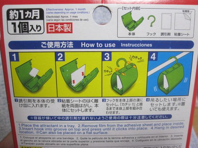 使用・設置方法のイラスト