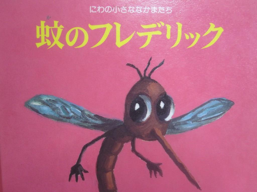 絵本:蚊のフレデリック