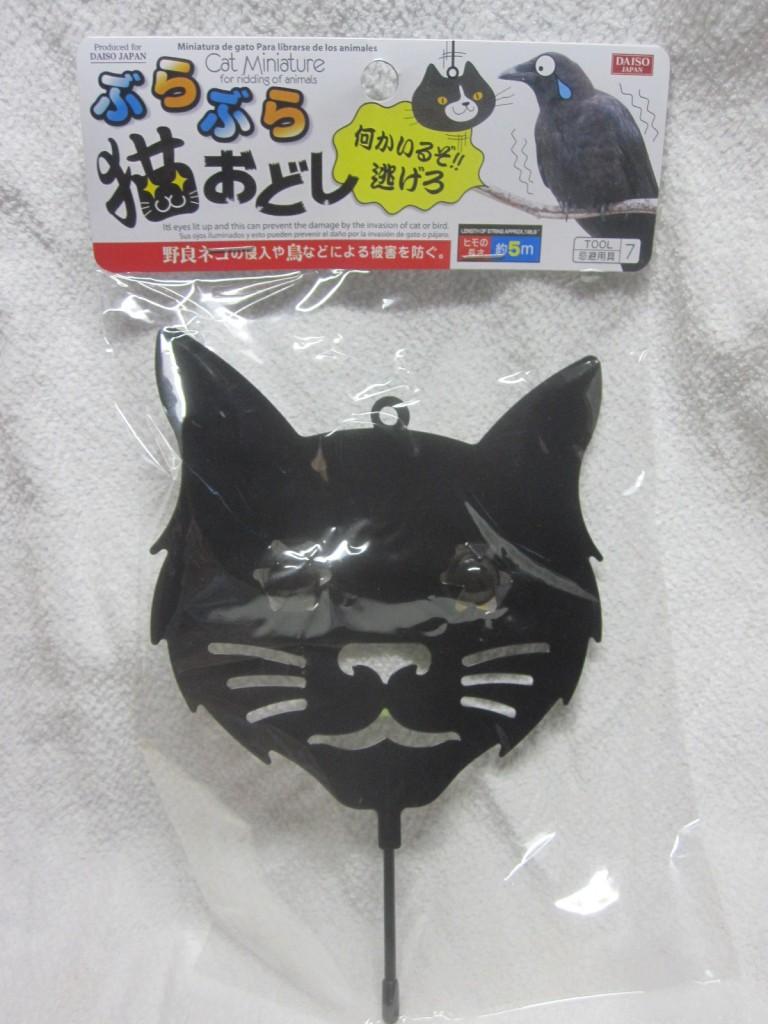 DAISOの野良猫対策グッズ「ぶらぶら猫おどし」