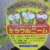 奇跡の植物!?虫除けミラクルニームは蚊、ゴキブリだけじゃなく野良猫・忌避にも効果はあるのか?