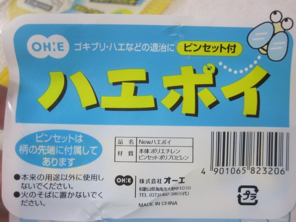 商品名「ハエポイ」というピンセット付属の殺虫道具ハエたたき