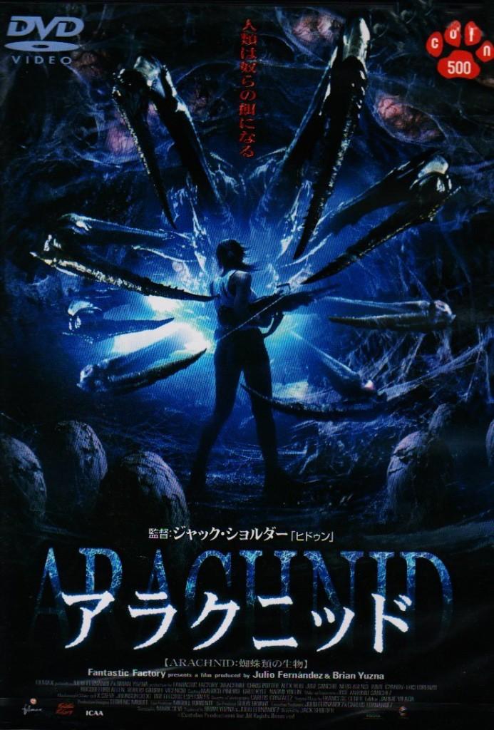 スペイン原産の人喰いクモ映画アラクニッド(ARACHNID)