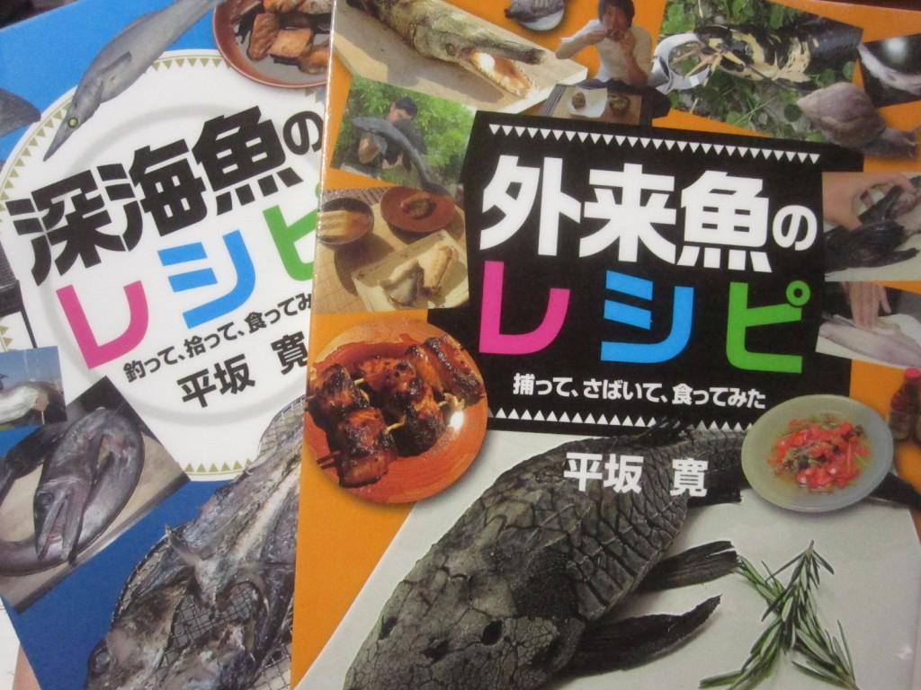外来魚のレシピ・深海魚のレシピの単行本
