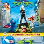 ゴキブリが正義の味方になるアニメ映画(´゚д゚`)!高度な知能を武器にコックローチ博士が地球を救うヒーローに!