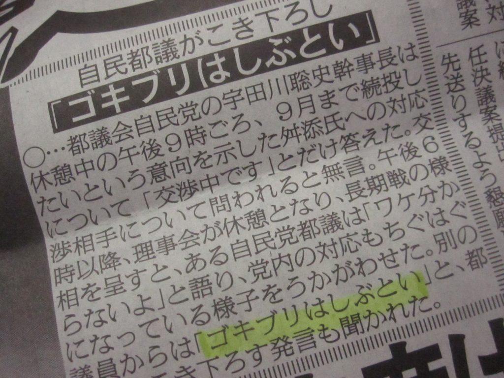 舛添要一さんを『ゴキブリはしぶとい』と自民都議がこき下ろした発言記事