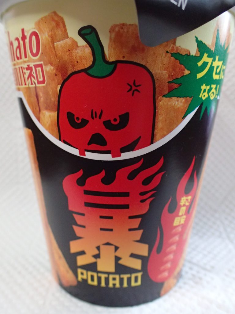 有名な激辛お菓子『Tohato暴君ハバネロ』暴ポテト