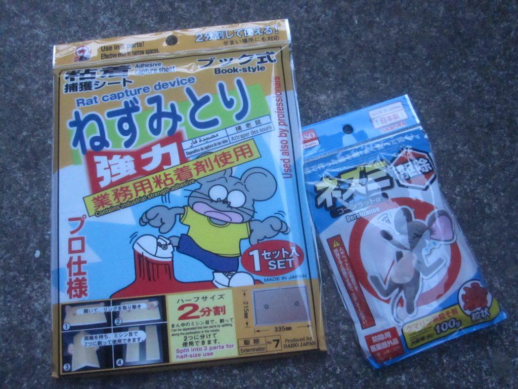 """DAISO(ダイソー)で購入した殺鼠剤と粘着シート式の""""ねずみとり"""""""