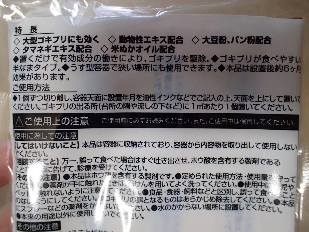 商品袋の裏面に記載された使用説明書・注意書き