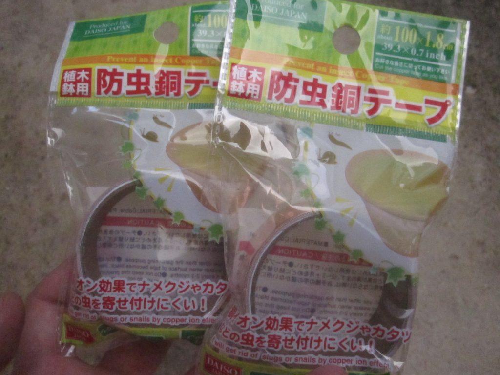 DAISO(ダイソー)の植木鉢用 防虫銅テープ