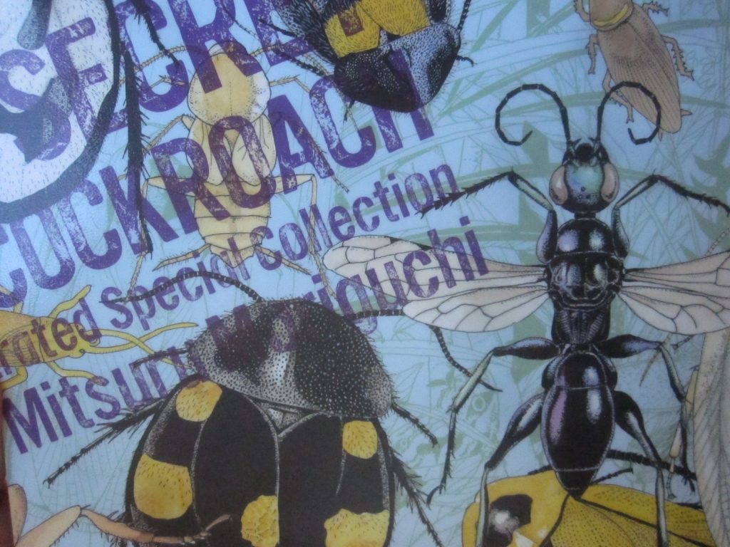 くらべた・しらべた ひみつのゴキブリ図鑑