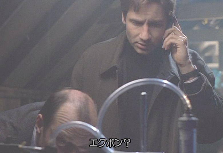 男子高校生の死亡事件の現場を捜査するモルダーは電話でスカリーに状況を説明する