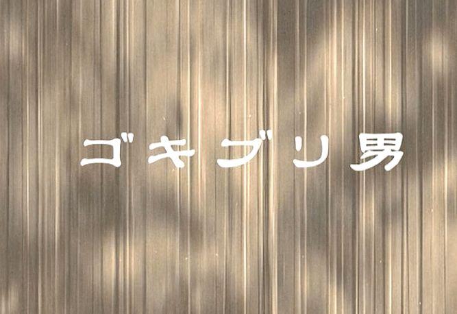 本当にあった!!都市伝説3『ゴキブリ男』