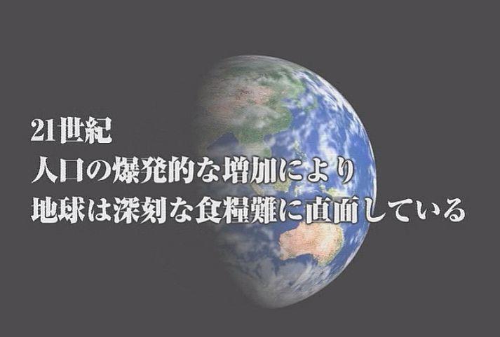 地球と人類の未来を憂うメッセージから始まるシーン