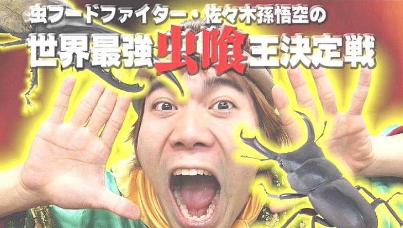 DVD『虫フードファイター佐々木孫悟空の世界最強虫喰王決定戦』