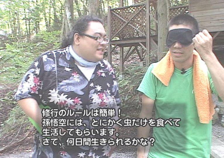 小笠原諸島で虫食い修行する罰ゲーム?