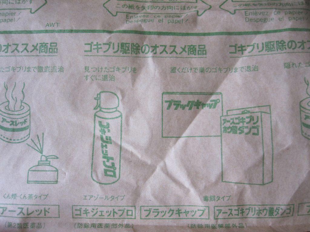 薄茶色のハクリ紙には同社の他商品が紹介されているプチ広告になっている!