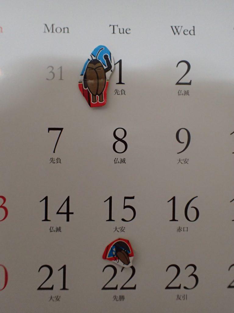 """カレンダーに手作りの""""ごきぶりホイホイ""""設置日付、処分日付のイラストシールを貼ってみた写真"""