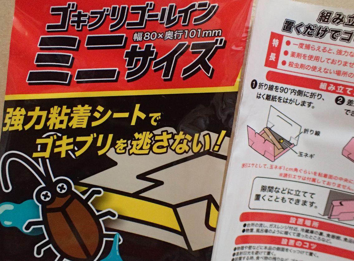 100円ショップのSeria(セリア)で購入したゴキブリゴールイン(ミニサイズ)