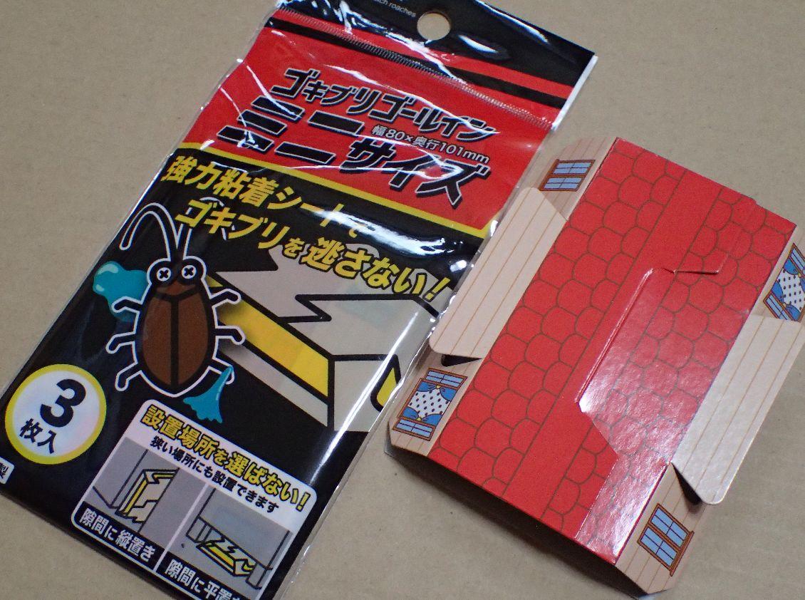 百円均一店セリアで売られていた小さいタイプのゴキブリ粘着シート