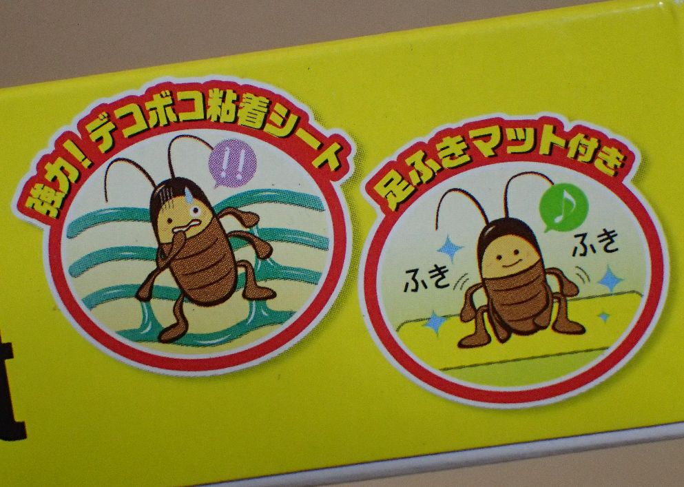 ゴキブリも可愛くキャラ化され笑顔で紹介している