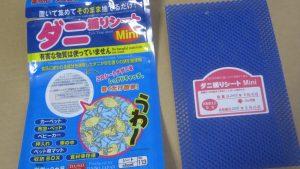 (質問)ダニ対策、その後の効果は?(回答)100円ショップで購入されたダニシートの結果報告は・・・(;´Д`)
