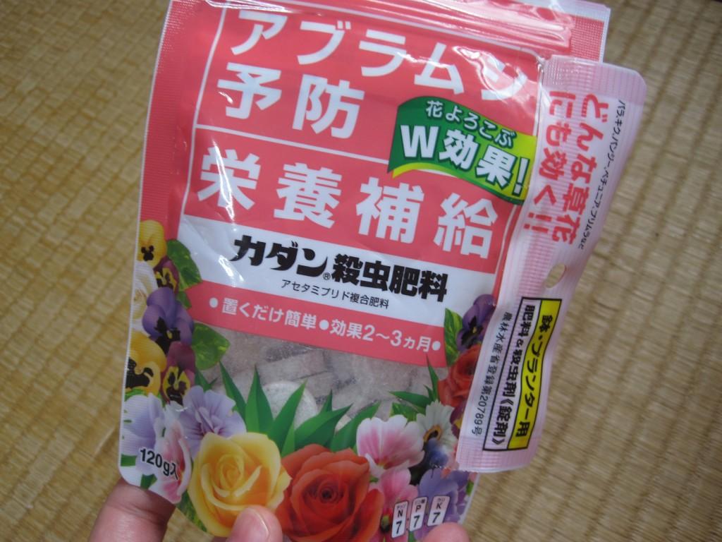 [カダン殺虫肥料]アブラムシ予防+栄養補給