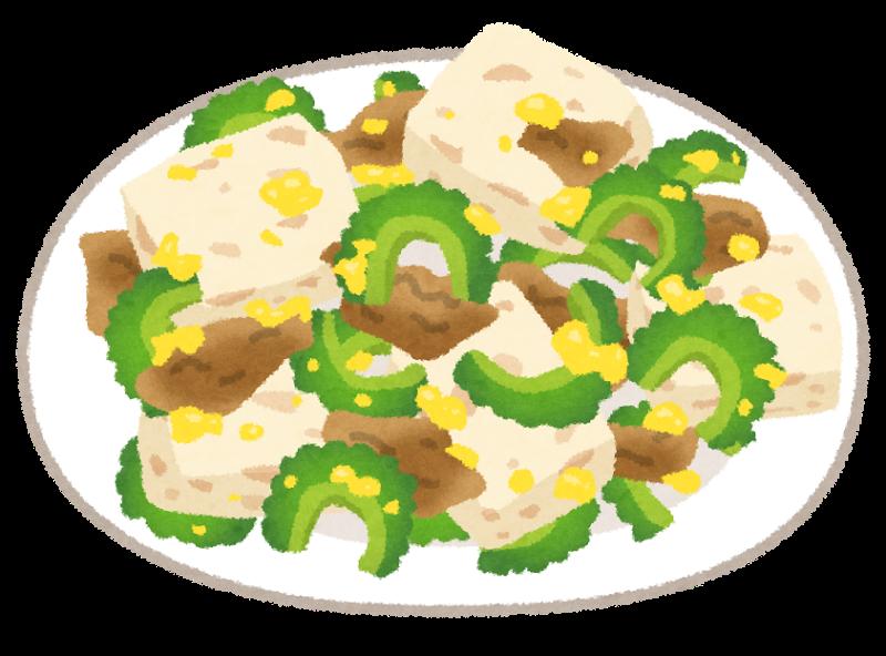 沖縄(伝統)料理のゴーヤーチャンプル