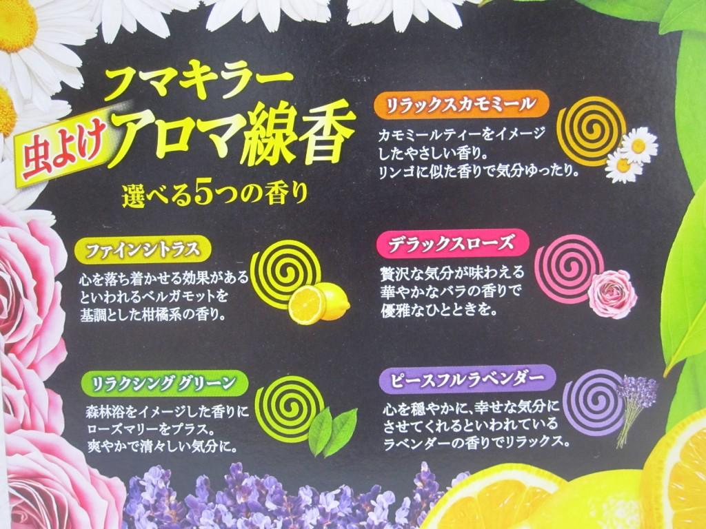 選べる5つの香りの説明