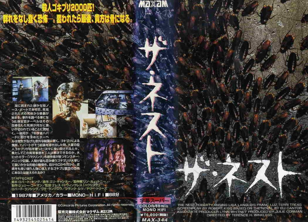 モンスター・パニック映画「ザ・ネスト」