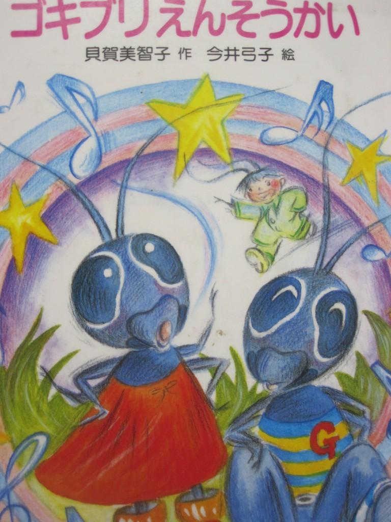 童話ゴキブリえんそうかい表紙