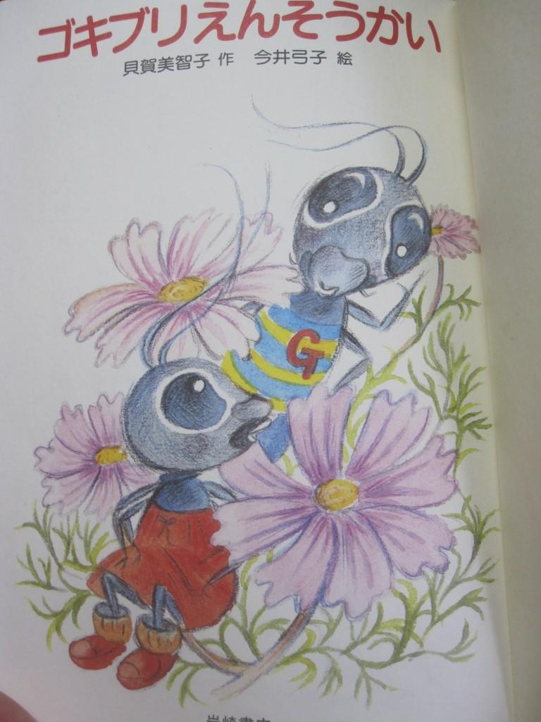 可憐な花と戯れる恋人同士のゴキブリ