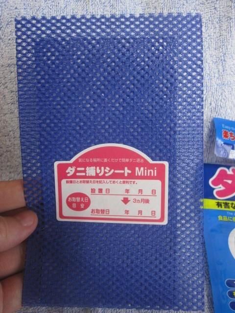 包装から取り出したダニ捕りシート本体