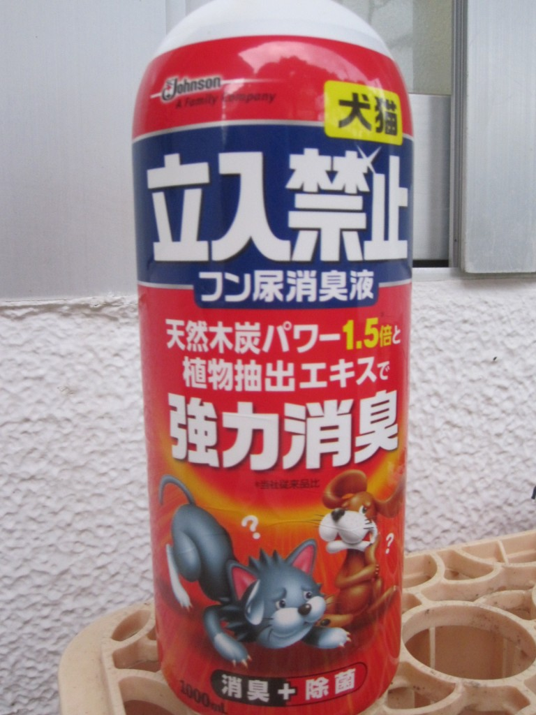 犬猫対策の立ち入り禁止 忌避剤