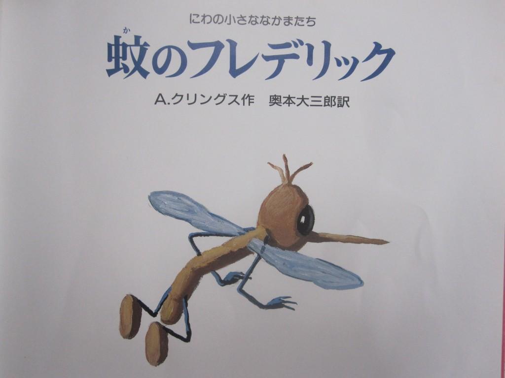 物語の主人公を演じる蚊のフレデリック