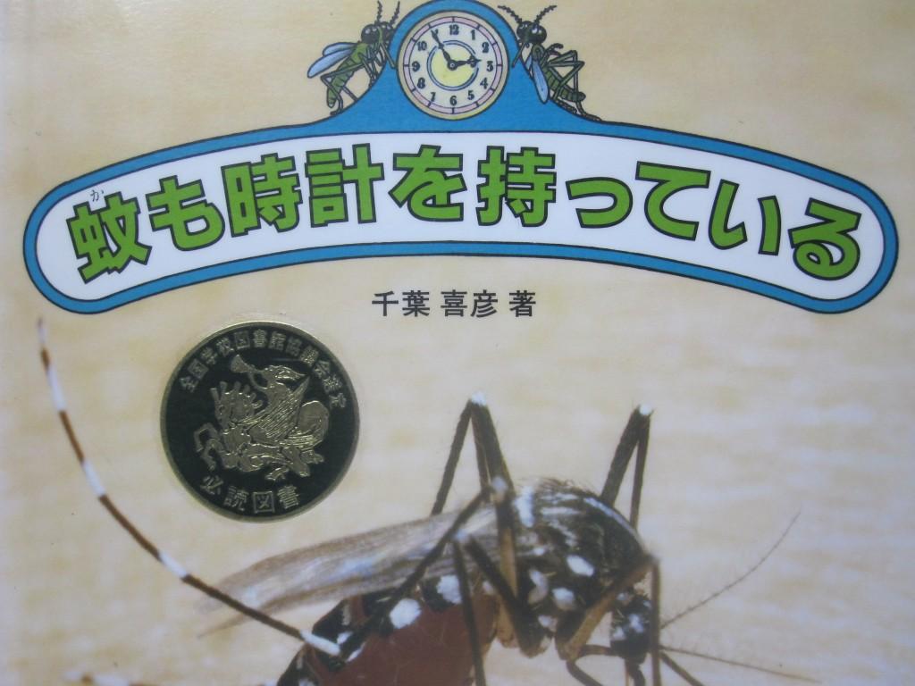 科学本:蚊も時計を持っている