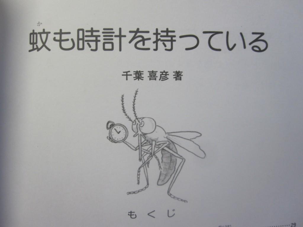 メインテーマは蚊についての研究