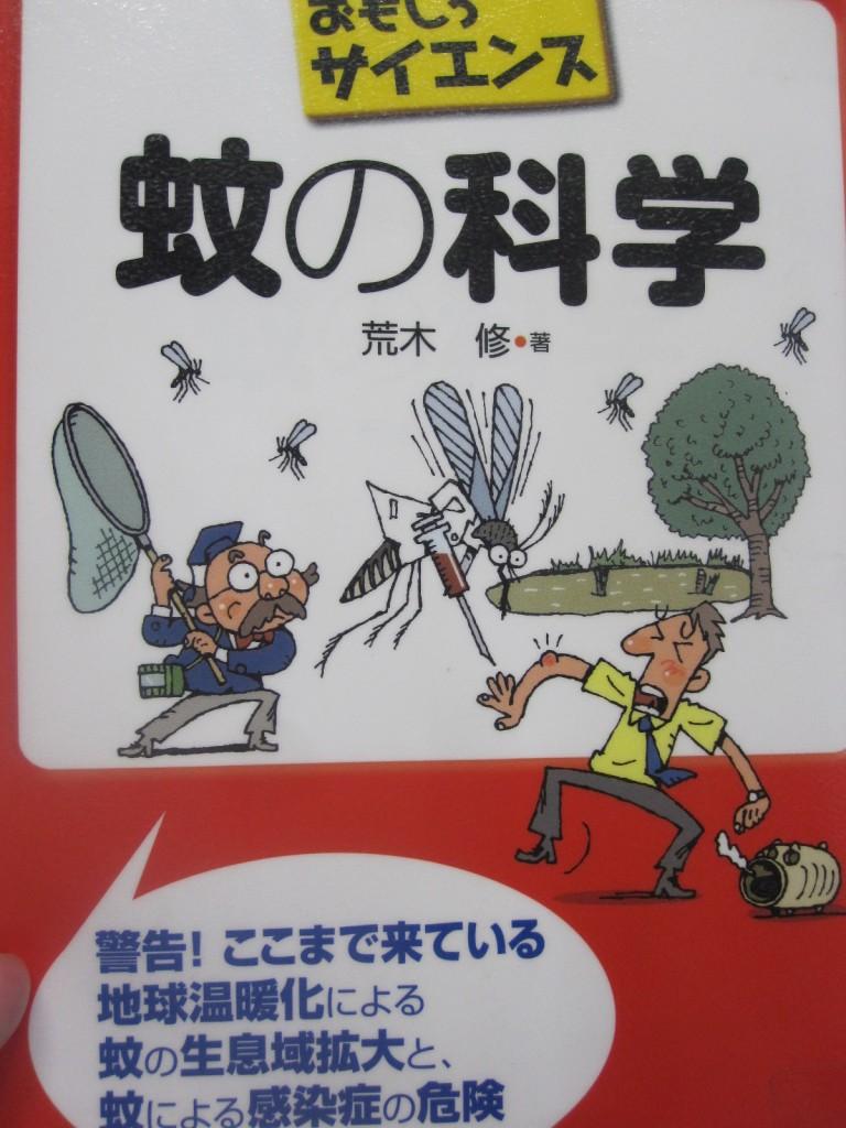 本:おもしろサイエンス 蚊の科学