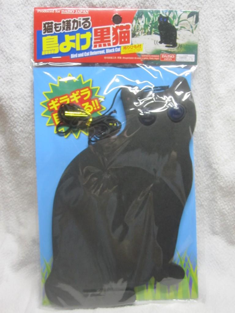 DAISOの害獣対策グッズ「猫も嫌がる鳥よけ黒猫」