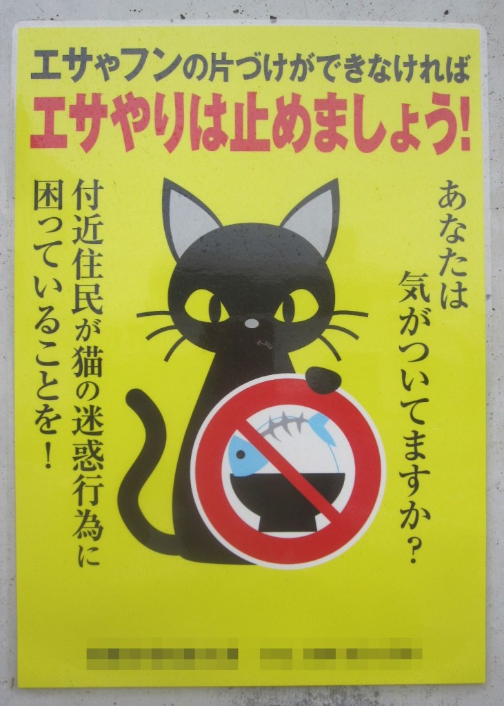 野良猫へのエサやり禁止・警告の看板