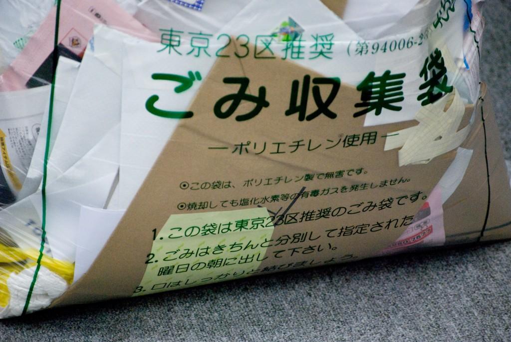 収集前のゴミ袋