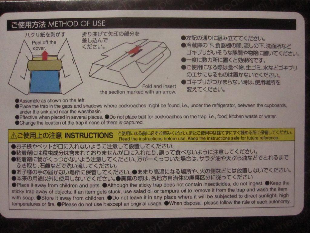 仕掛け箱自体にも使用方法が記されている